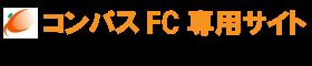 デイサービス開業フランチャイズ加盟専用サイト