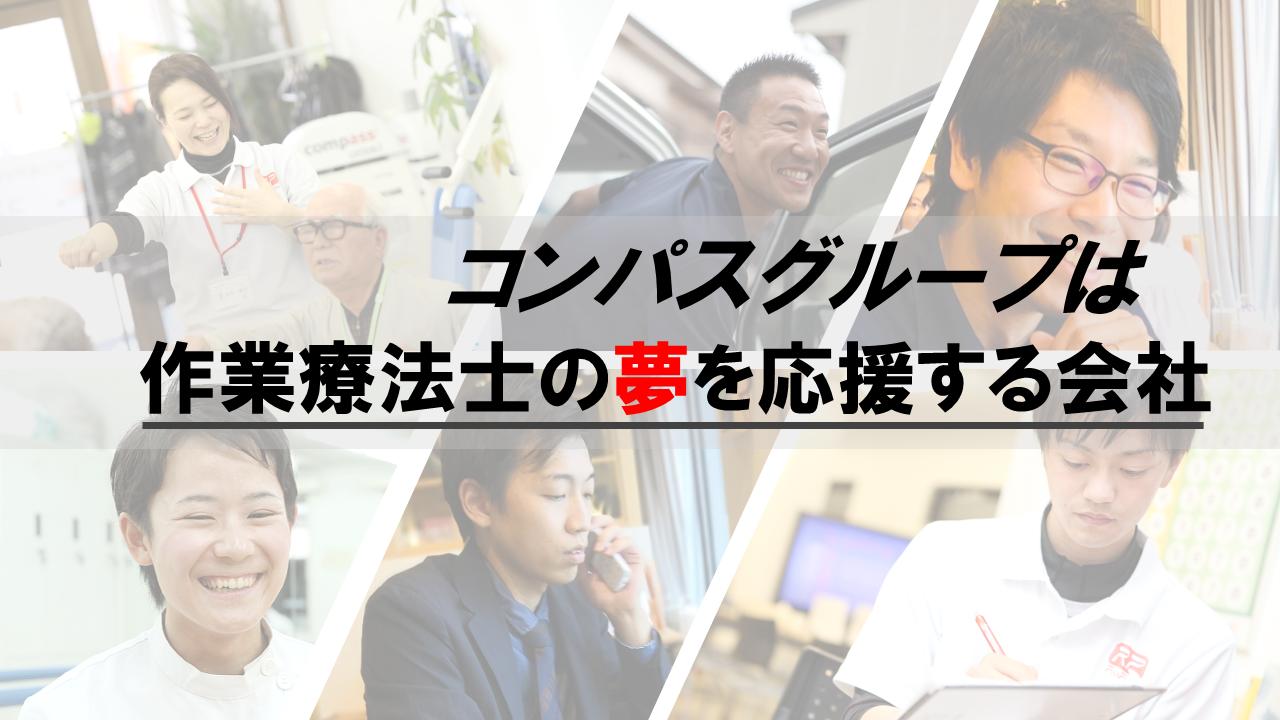 「コンパスグループ」作業療法士の総合情報サイト